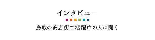 インタビュー 鳥取の商店街で活躍中の人に聞く